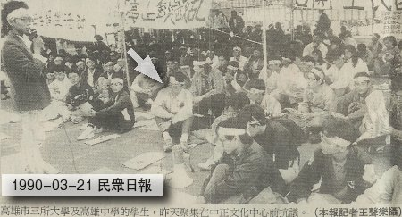 March 1990 Student Movement (Kaohsiung)