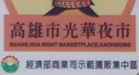 Guanghua Night Market Sign