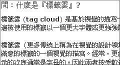 PChome 對 tag cloud 的解釋