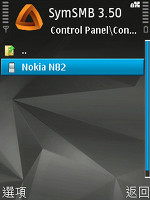 SymSMB - Connections - Nokia N82