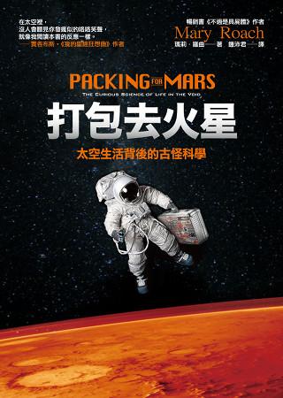 打包去火星-太空生活背後的古怪科學